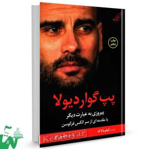 کتاب پپ گواردیولا (پیروزی به عبارت دیگر) تالیف گیم بالاگه ترجمه حسین گازر