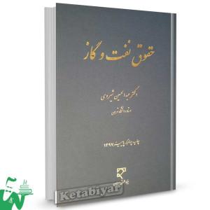 کتاب حقوق نفت و گاز تالیف دکتر عبدالحسین شیروی