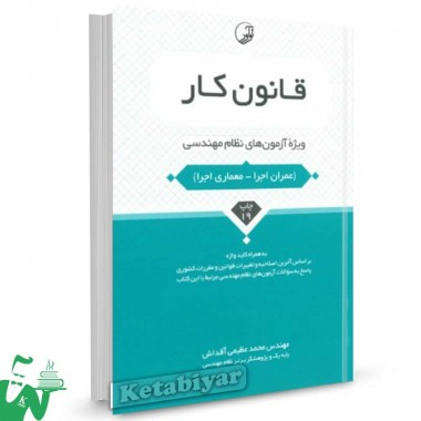 کتاب قانون کار (ویژه آزمون های نظام مهندسی) تالیف محمد عظیمی آقداش