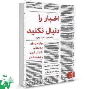 کتاب اخبار را دنبال نکنید تالیف رولف دوبلی ترجمه امید کریم پور