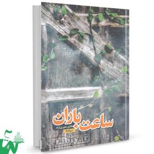 کتاب ساعت باران تالیف هادی معیری نژاد