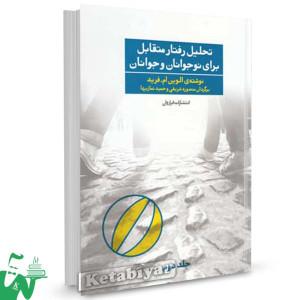 کتاب تحلیل رفتار متقابل برای نوجوانان و جوانان تالیف الوین ام. فرید ترجمه منصوره شریفی