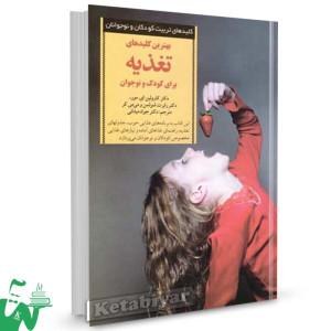 کتاب بهترین کلیدهای تغذیه برای کودک و نوجوان تالیف کارولین ای. مور ترجمه جواد میدانی