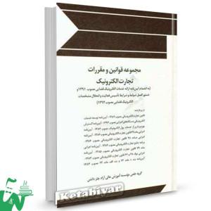 کتاب مجموعه قوانین و مقررات تجارت الکترونیک تالیف گروه علمی موسسه آموزش عالی آزاد چتر دانش