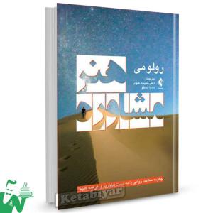 کتاب هنر مشاوره تالیف رولو می ترجمه دکتر خدیجه علوی