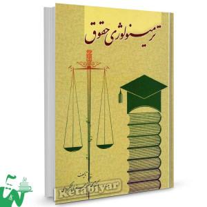کتاب ترمینولوژی حقوق تالیف دکتر محمدجعفر جعفری لنگرودی