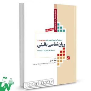 کتاب مجموعه آزمون های کارشناسی ارشد وزارت بهداشت روانشناسی بالینی تالیف شیروان خدری