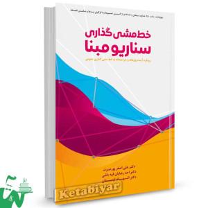 کتاب خط مشی گذاری سناریو مبنا تالیف دکتر علی اصغر پورعزت