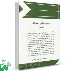 کتاب مجموعه قوانین و مقررات حقوقی تالیف گروه علمی موسسه آموزش عالی آزاد چتر دانش