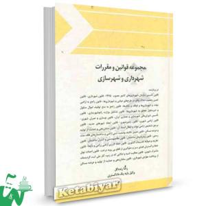 کتاب مجموعه قوانین و مقررات شهرداری و شهرسازی تالیف رضا زنده گل