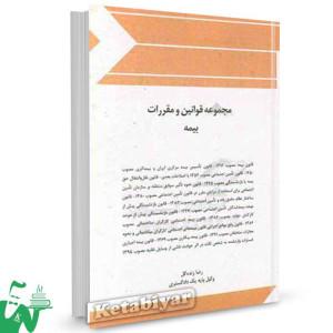 کتاب مجموعه قوانین و مقررات بیمه تالیف رضا زنده گل