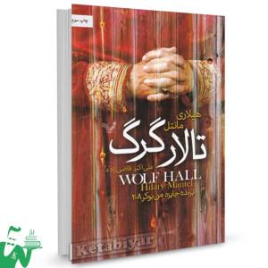 کتاب تالار گرگ تالیف هیلاری مانتل ترجمه علی اکبر قاضی زاده