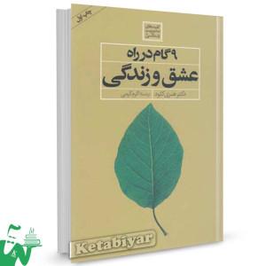 کتاب 9 گام در راه عشق و زندگی تالیف هنری کلود ترجمه اکرم کرمی