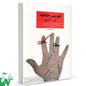 کتاب تقویت حافظه در 30 روز تالیف کیت هراری ترجمه فریده اسد