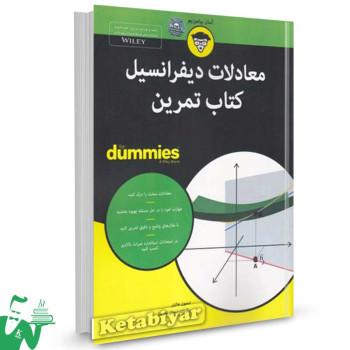 کتاب معادلات دیفرانسیل (کتاب تمرین) تالیف استیون هالزنر ترجمه سبحان نادریان