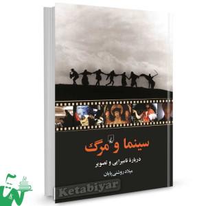 کتاب سینما و مرگ (درباره نامیرایی و تصویر) تالیف میلاد روشنی پایان