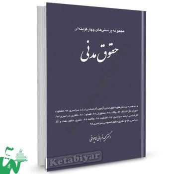 کتاب مجموعه پرسش های چهارگزینه ای حقوق مدنی تالیف دکتر مجید قربانی لاچوانی