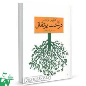 کتاب درخت پرتقال تالیف کارلوس فوئنتس ترجمه علی اکبر فلاحی