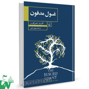 کتاب غول مدفون تالیف کازوئو ایشی گورو ترجمه سهیل سمی
