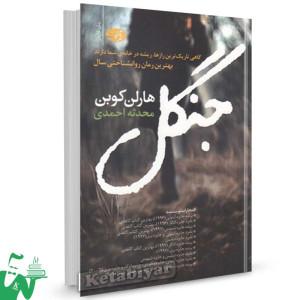 کتاب جنگل تالیف هارلن کوبن ترجمه محدثه احمدی