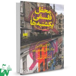 کتاب محفل فلسفی یکشنبه ها تالیف الکساندر مک کال اسمیت ترجمه پژمان طهرانیان