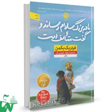 کتاب مادربزرگ سلام رساند و گفت متاسف است تالیف فردریک بکمن ترجمه نیلوفر خوش زبان