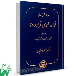 کتاب قواعد عمومی قراردادها جلد 1 (مفهوم، انعقاد و اعتبار قرارداد) تالیف دکتر ناصر کاتوزیان