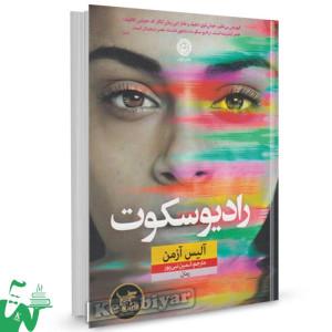 کتاب رادیو سکوت تالیف آلیس آزمن ترجمه ثمین نبی پور