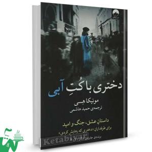 کتاب دختری با کت آبی تالیف مونیکا هسی ترجمه حمید هاشمی