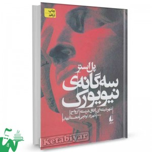 کتاب سه گانه ی نیویورک تالیف پل استر ترجمه شهرزاد لولاچی