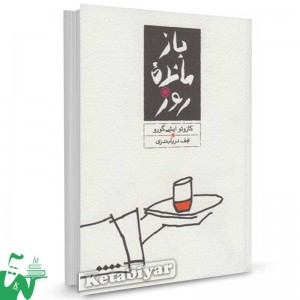 کتاب بازمانده روز تالیف کازوئو ایشی گورو ترجمه نجف دریابندری