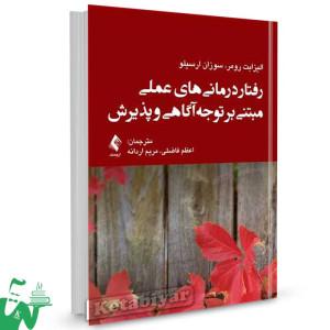 کتاب رفتاردرمانی های عملی مبتنی بر توجه آگاهی و پذیرش تالیف الیزابت رومر ترجمه اعظم فاضلی