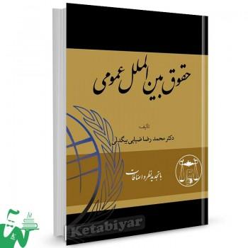 کتاب حقوق بین الملل عمومی تالیف دکتر محمدرضا ضیایی بیگدلی