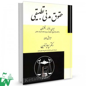 کتاب حقوق مدنی تطبیقی (ایران-فرانسه-انگلستان) تالیف دکتر پرویز نوین