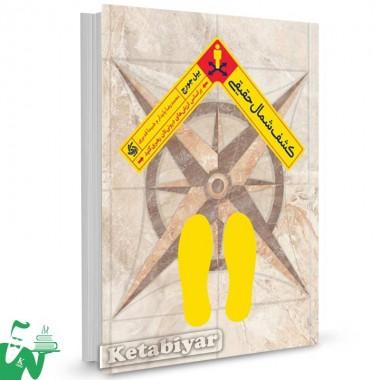 کتاب کشف شمال حقیقی تالیف بیل جورج ترجمه محمدرضا پایدار