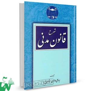 کتاب شرح قانون مدنی تالیف سید علی حائری