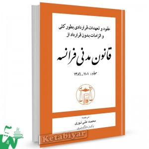 کتاب قانون مدنی فرانسه (مواد 1101 تا 1386) ترجمه محمد علی نوری