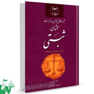 کتاب مجموعه کامل قوانین و مقررات محشای ثبتی تالیف غلامرضا حجتی اشرفی