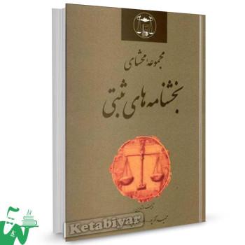 کتاب مجموعه محشای بخشنامه های ثبتی تالیف حمید آذرپور