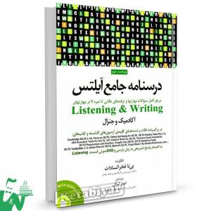 کتاب درسنامه جامع آیلتس جلد اول listening & writing تالیف بیتا فخرالسادات