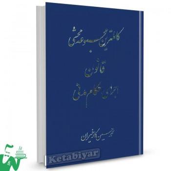 کتاب کاملترین مجموعه محشی قانون اجرای احکام مدنی تالیف محمدحسین کارخیران