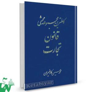 کتاب کاملترین مجموعه محشی قانون تجارت تالیف محمدحسین کارخیران