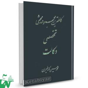 کتاب کاملترین مجموعه محشی تخصصی وکالت تالیف محمدحسین کارخیران