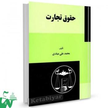 کتاب حقوق تجارت تالیف محمدعلی عبادی