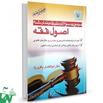 کتاب مجموعه سوالات طبقه بندی شده اصول فقه تالیف ابوالفضل باقری راد