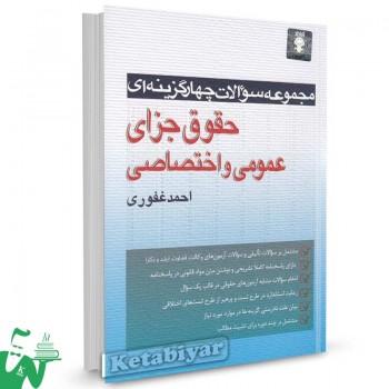 کتاب مجموعه سوالات چهار گزینه ای حقوق جزای عمومی و اختصاصی تالیف احمد غفوری