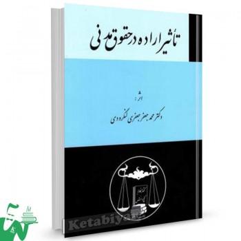 کتاب تاثیر اراده در حقوق مدنی تالیف دکتر محمدجعفر جعفری لنگرودی