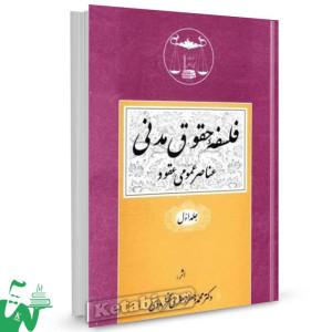 کتاب فلسفه حقوق مدنی جلد 1 تالیف دکتر محمدجعفر جعفری لنگرودی