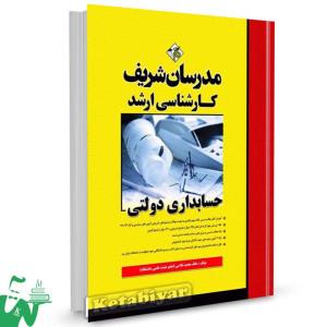 کتاب کارشناسی ارشد حسابداری دولتی مدرسان شریف