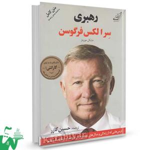 کتاب رهبری (سر الکس فرگوسن) تالیف مایکل موریتز ترجمه حسین گازر